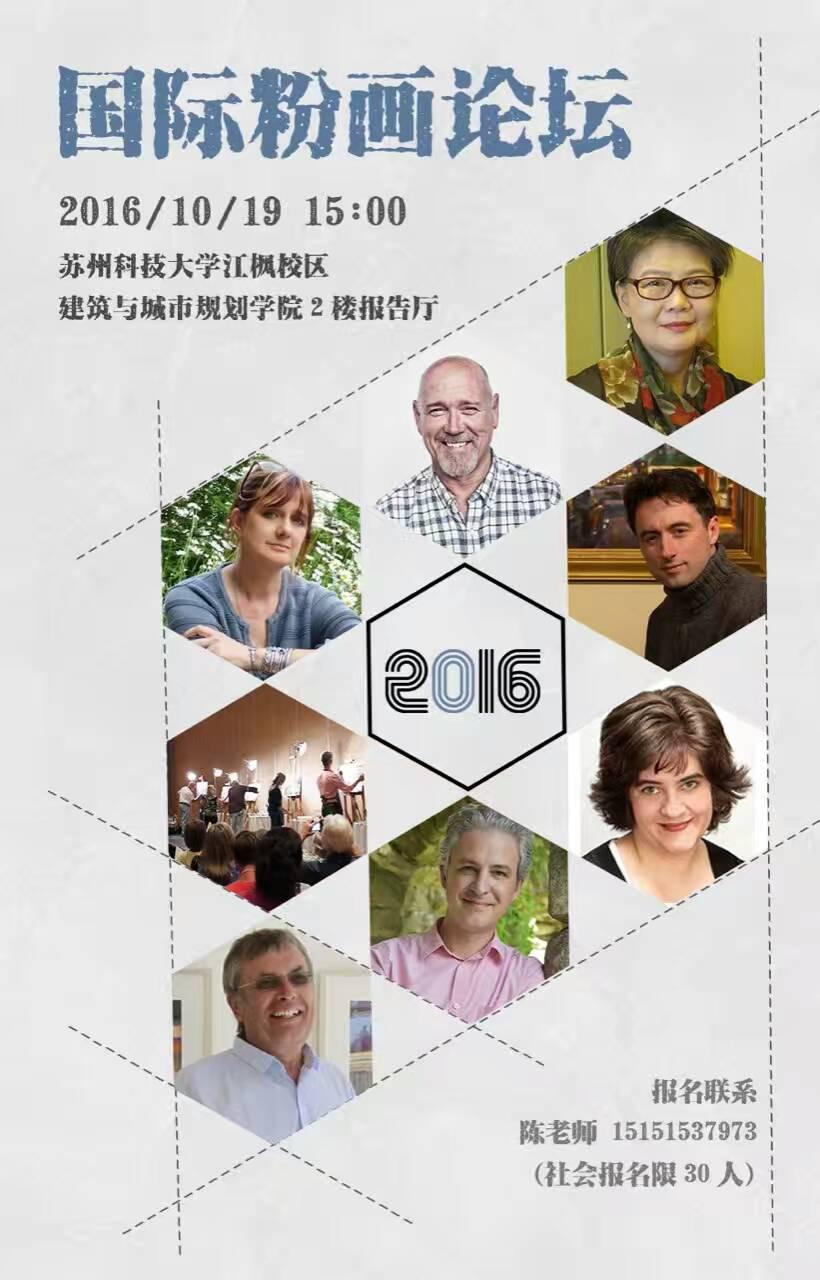 suzhou-2016-pastel-international-art-exhibition